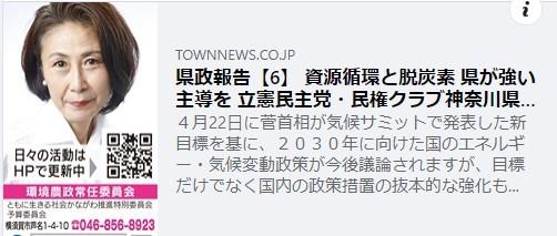タウンニュース横須賀版4月30日号