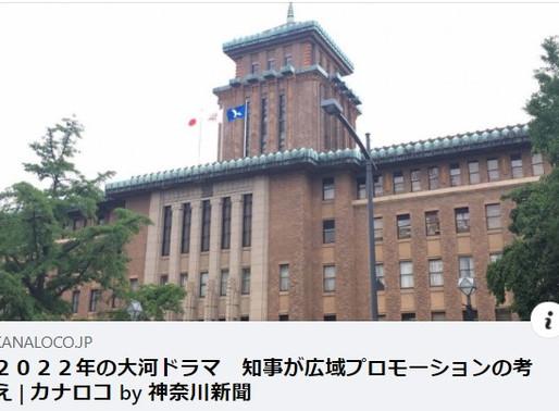 2022年 大河ドラマ 鎌倉殿の13人