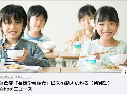 有機農産物を学校給食へ