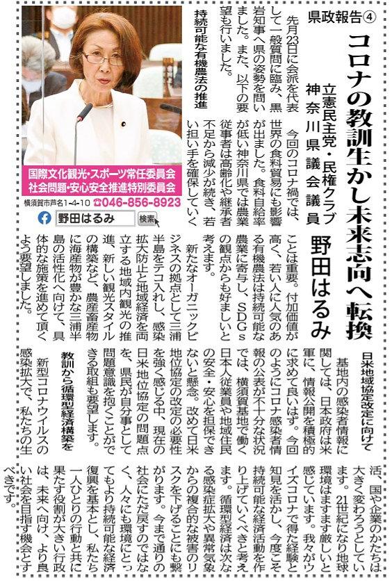タウンニュース 2020July.jpg