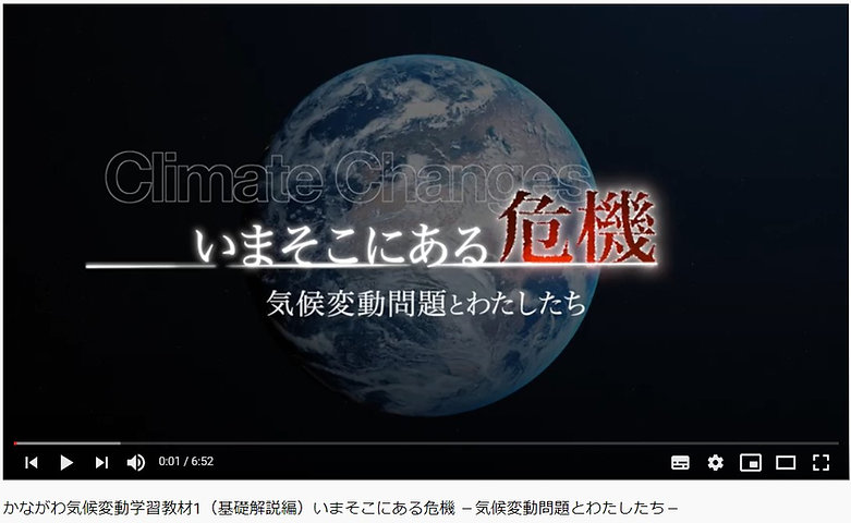 かなちゃん気候変動学習教材 2021-07-05.jpg
