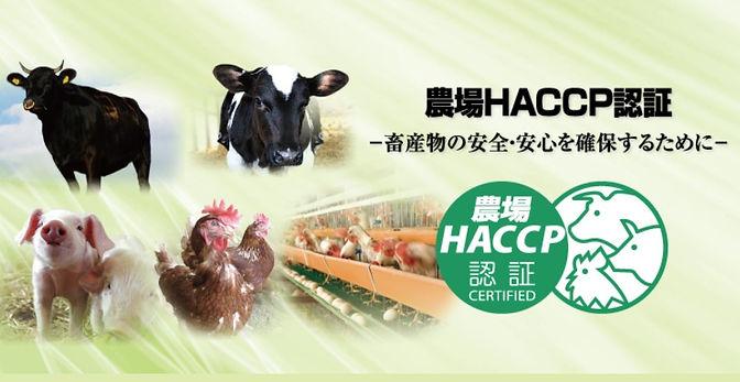 農場HACCP.jpg