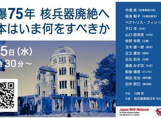 核兵器廃絶へ 日本はいま何をすべきか