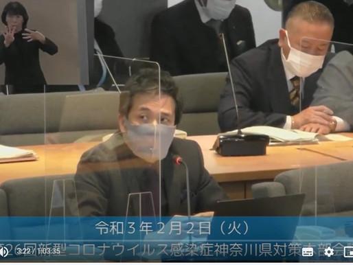 緊急事態宣言延長を受け神奈川県感染症対策本部会議