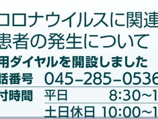 「神奈川県 新型コロナウイルス肺炎 専用ダイヤル」設置
