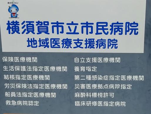 重点医療機関(横須賀市立市民病院)視察