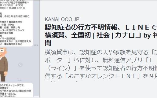 認知症者の行方不明情報発信 横須賀でスタート
