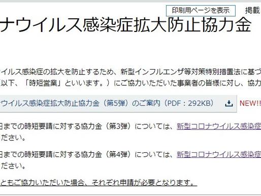 新型コロナウイルス感染症拡大防止協力金 第5弾