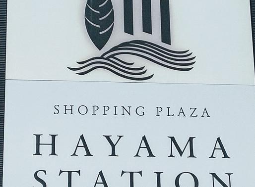 地産地消プラザ HAYAMA STATION