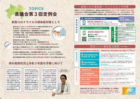 県議会ニュース2021Vol4_02.jpg