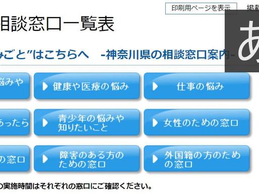 神奈川県各種相談窓口 案内ページ