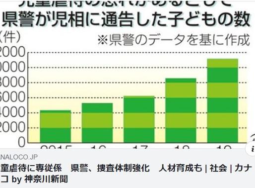 神奈川県警 児童虐待の専従係設置