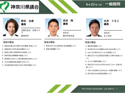 6/23 県議会本会議 初登壇