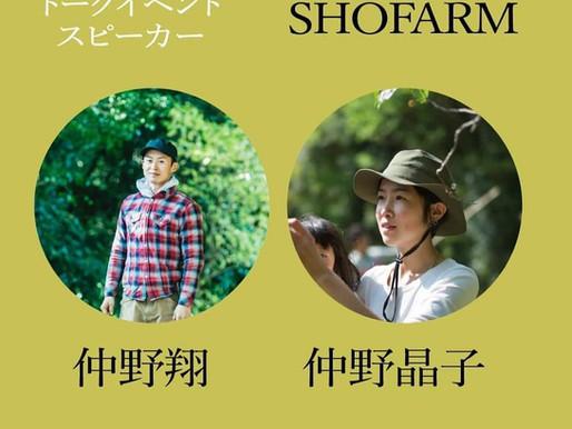 農園づくり講座 by SHO FARM