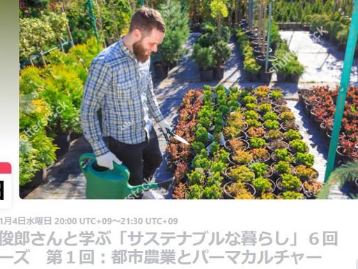 サステナブルな暮らし 「パーマカルチャーと都市農業」