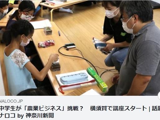 10代向け農業ビジネスプロジェクト 横須賀ジュニアビレッジ