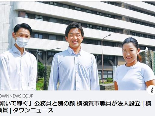 地域資源ビジネス 横須賀市役所職員が設立