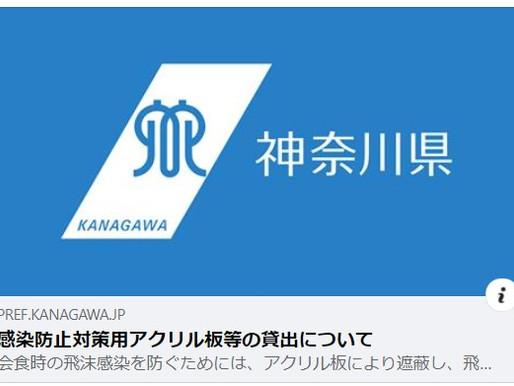 感染防止対策器材 無償貸出(神奈川県)