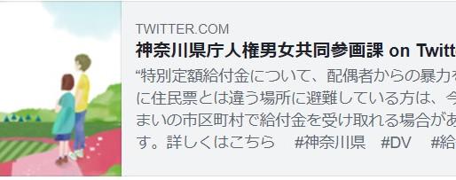 定額給付金DV避難者申し出締切4/30!