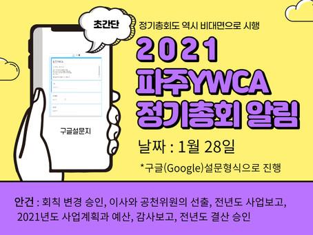 2021 파주YWCA정기총회 알림