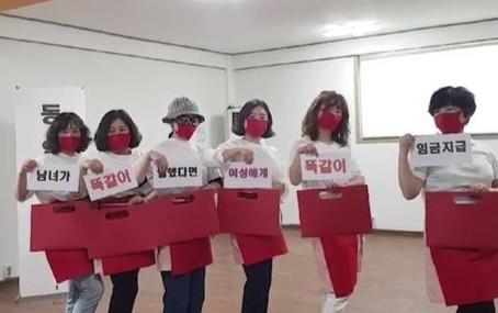 [파주YWCA] '동일임금의 날' 댄스 챌린지