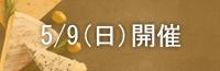ナチュラルチーズ検定 2021/5/9(日)開催