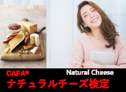 CAFA®ナチュラルチーズ検定11/14(土)開催