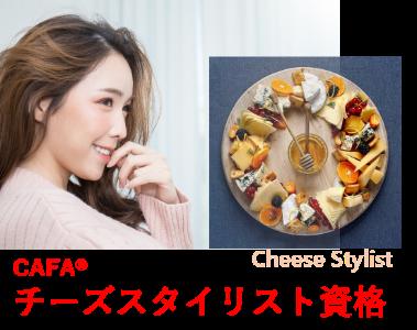 チーズスタイリスト受験料