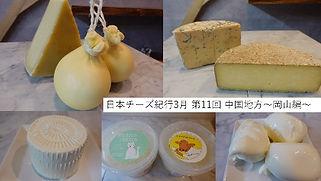 日本チーズ紀行3月