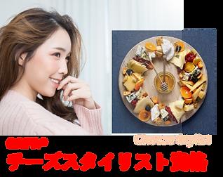 チーズスタイリスト教養プログラム