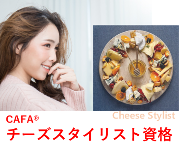 チーズスタイリスト技術プログラム