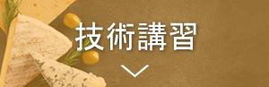 チーズ鑑評士(8月試験):技術
