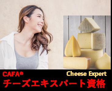 チーズエキスパート:教養+技術+受験料