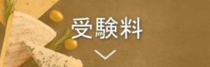 チーズスタイリング検定(7月試験):受験