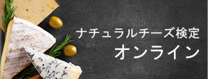 CAFA®ナチュラルチーズ検定 オンライン開催