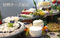 世界チーズ紀行(2,3,4月セット) 会員
