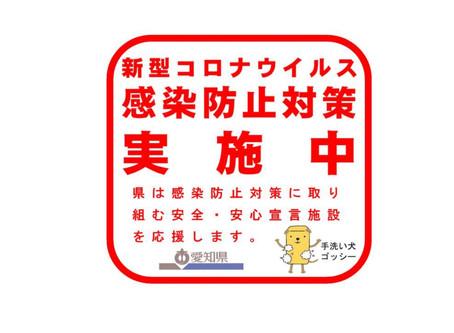 新型コロナウイルス感染防止対策実施中