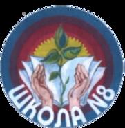 cropped-Эмблема-МАОУ-СОШ-№8-e15471866769