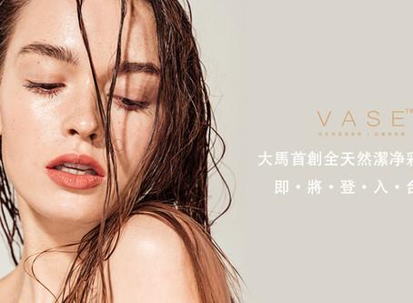 馬來西亞首創全天然潔净彩妝品牌VASE CREATION進軍台灣!