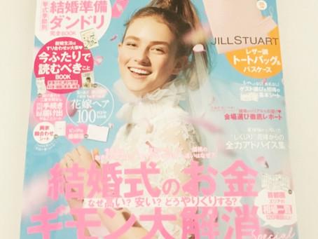 「ゼクシィ」5月23日発売号 掲載情報
