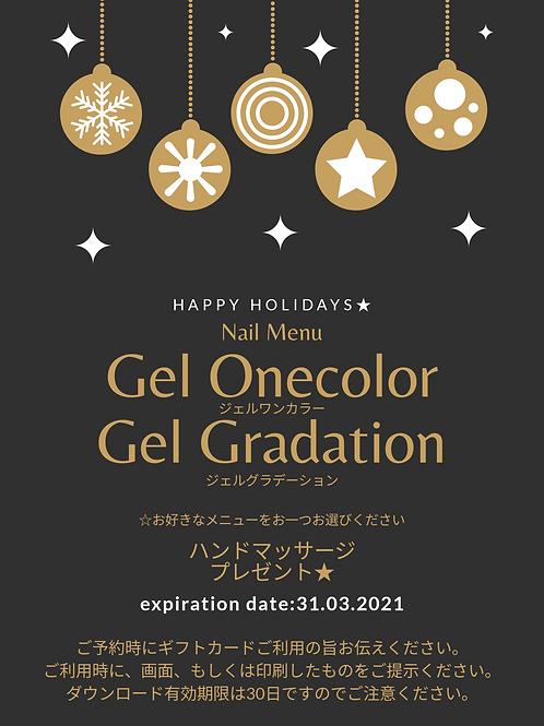 【Nail Menu】Gel Onecolor or Gel Gradation ★ハンドマッサージプレゼント