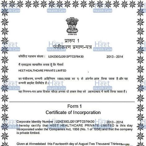 сертификт корпорации heet healthcare private limited