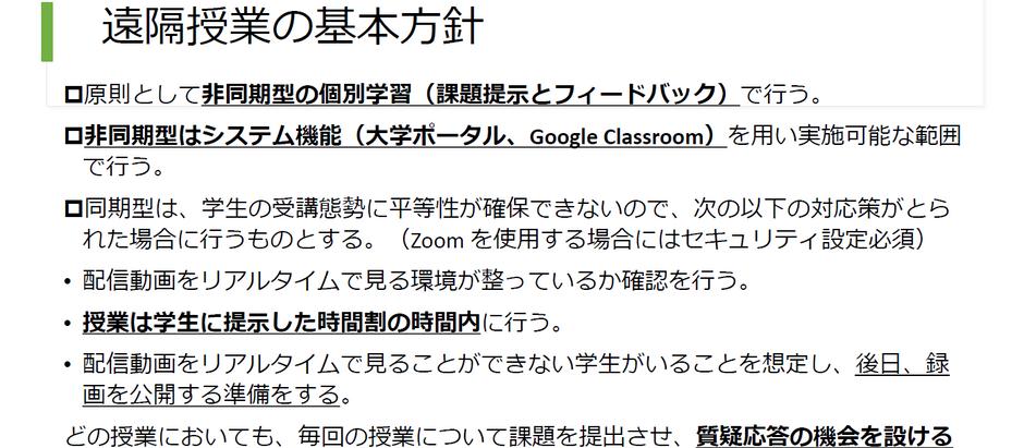 遠隔講義の基本方針とインターネット環境調査②