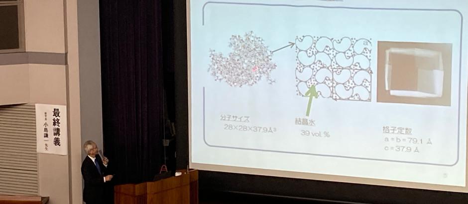 小島前学長の最終講義