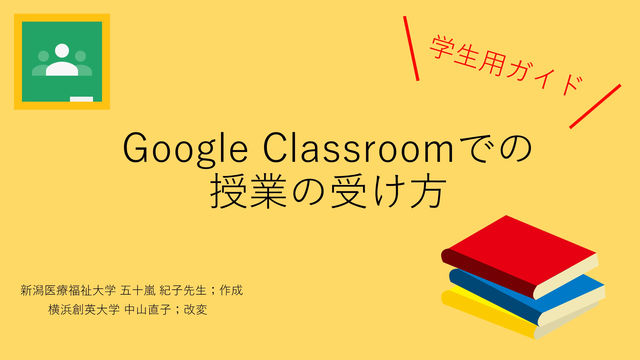 Google Classroomって何だ?