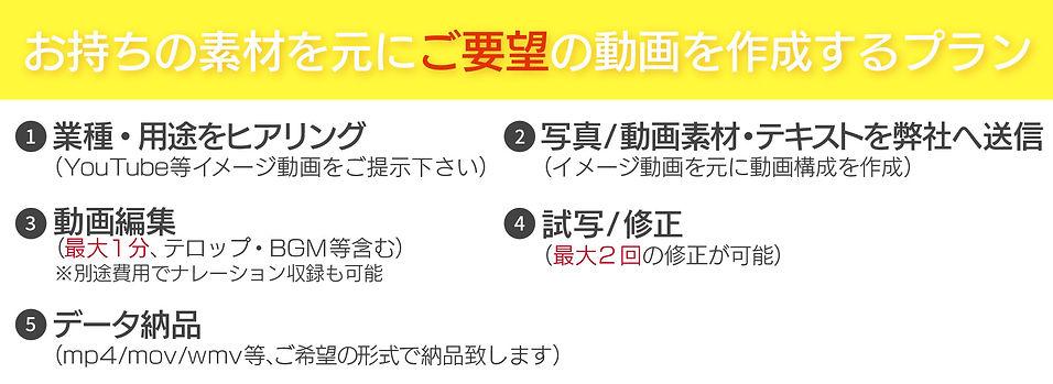 web動画制作_LPプラン詳細(シンプル)_201106.jpg