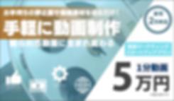 web動画制作_LPバナー.png