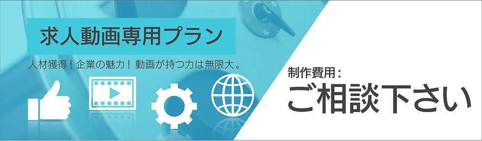 web動画制作_LPバナー(求人)「詳しく」無し_201016.jpg