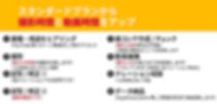 LPプラン詳細(ミディアム).jpg