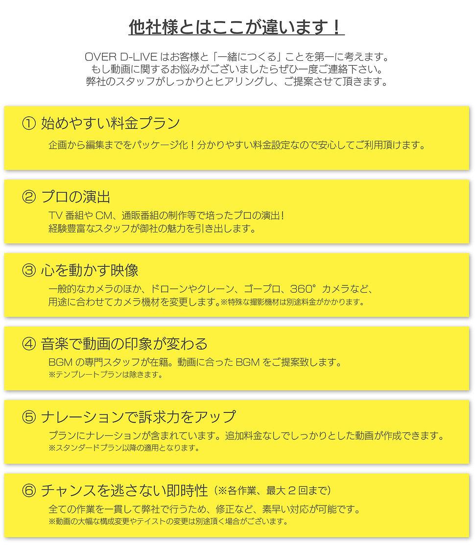 LP他社との違い_201013.jpg